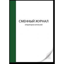 Сменный журнал операторов...