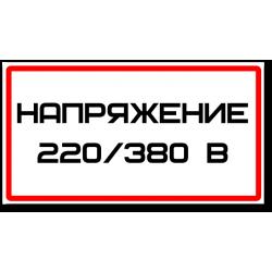 """Знак """"Напряжение 220/380"""""""