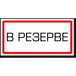 """Знак """"В резерве"""""""