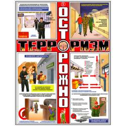 """Плакат """"Осторожно терроризм"""""""