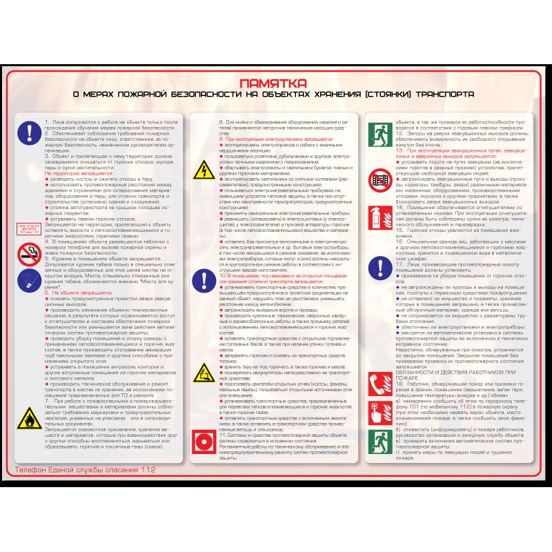 Продукция и услуги по охране труда на предприятии  ЗНАК