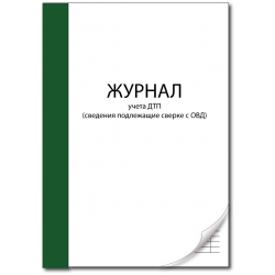 Журнал учета ДТП (сведения...