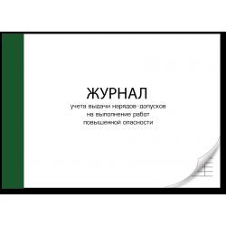 О порядке разработки и изготовления планов эвакуации