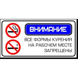 """Табличка """"Все формы курения..."""