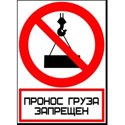 """Знак """"Запрещается пронос..."""