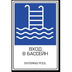 """Знак """"Вход в бассейн"""""""