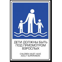 """Знак """"Дети должны быть под..."""