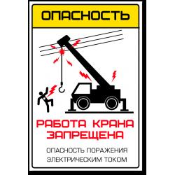 "Знак ""Работа крана запрещена"""