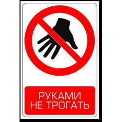 """Знак """"Руками не трогать"""""""