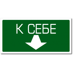 """Знак """"От себя"""" """"К себе"""""""