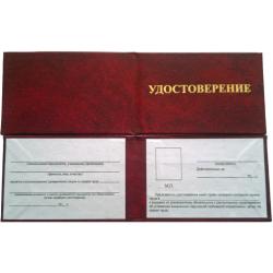 Удостоверение...