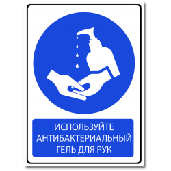 """Знак """"Используйте..."""