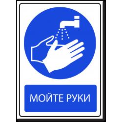 """Знак """"Мойте руки"""""""