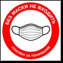 Знак «Выброс мусора за борт запрещен»