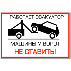 """Знак """"Машины у ворот не..."""