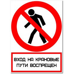 """Знак """"Вход на крановые пути..."""