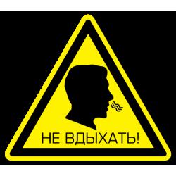 """Знак """"Не вдыхать! Опасно!"""""""