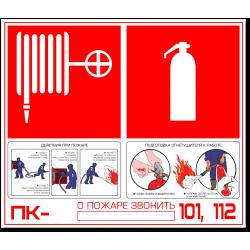 """Знак """"Нумерация пожарного..."""