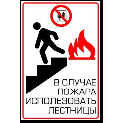 """Знак """"В случае пожара..."""