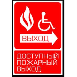 """Знак """"Доступный пожарный..."""