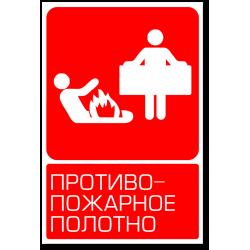 """Знак """"Противопожарное полотно"""""""