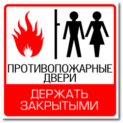 """Знак """"Противопожарные двери..."""