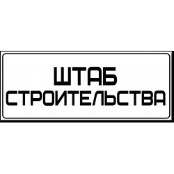 """Знак """"Штаб строительства"""""""