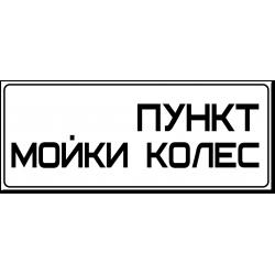 """Знак """"Пункт мойки колес"""""""