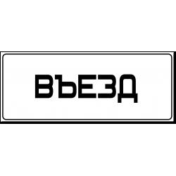 """Знак """"Въезд"""""""