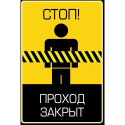 """Знак """"СТОП! Проход закрыт"""""""