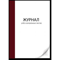 Журнал учёта контрольных...