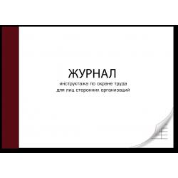 Журнал инструктажа по...