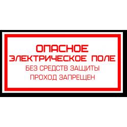 """Знак """"Опасное электрическое..."""