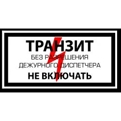 """Знак """"Транзит. Без..."""