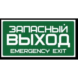 """Знак """"Указатель запасного..."""