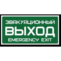 """Знак """"Эвакуационный..."""