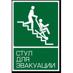 """Знак """"Стул для эвакуации..."""