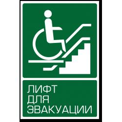"""Знак """"Лифт для эвакуации..."""