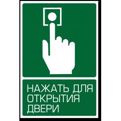 """Знак """"Нажать для открытия..."""