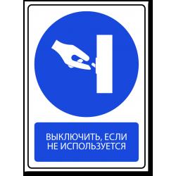 """Знак """"Выключить, если не..."""