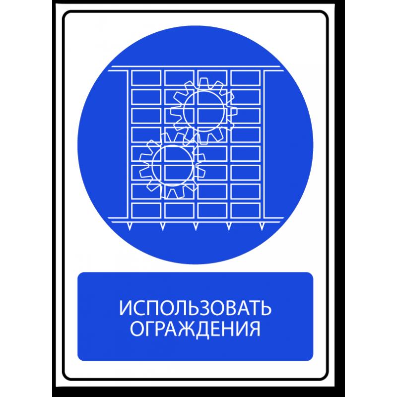 Стоянка с работающим двигателем запрещена (для АЗС)