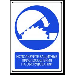 """Знак """"Используйте защитные..."""
