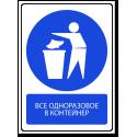 Знак «От себя» «К себе»