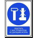 Запрещается пролив ГСМ