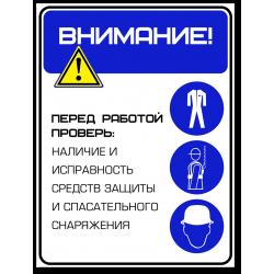 """Комбинированный знак """"Перед..."""