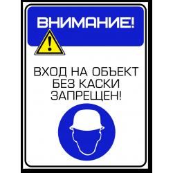 """Комбинированный знак """"Вход..."""
