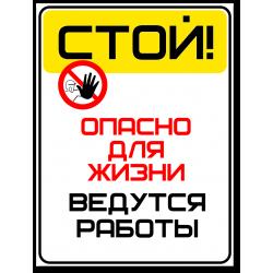 Комбинированный знак...