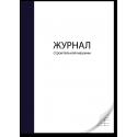 """Журнал регистрации инструктажа на рабочем месте (с графой """"№ инструкции"""")"""