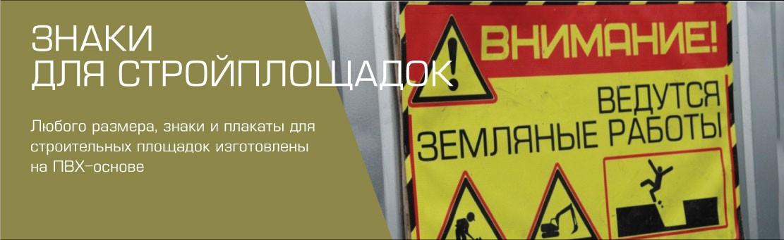 Знаки и плакаты для строительных площадок